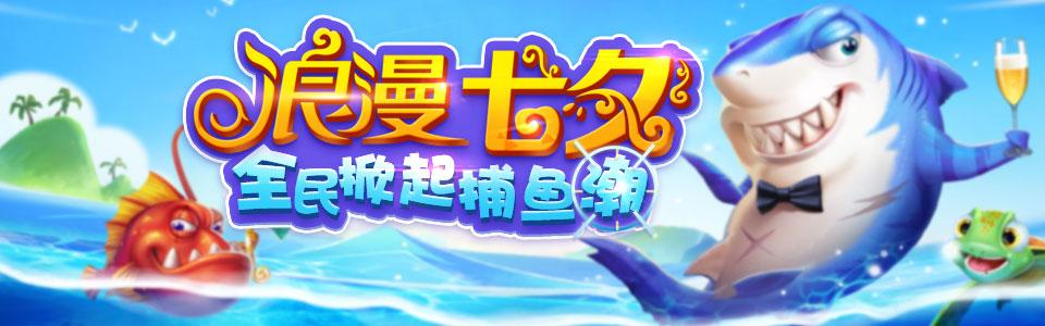 远航捕鱼回馈赛第四期!