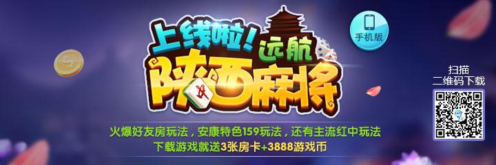 热烈庆祝远航陕西麻将手机版正式上线!