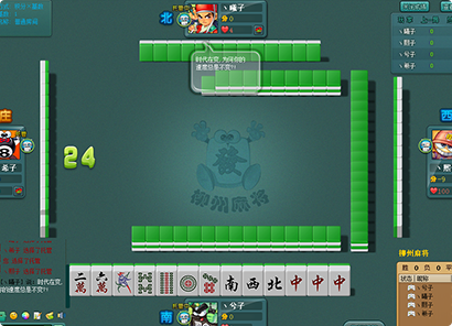 柳州麻将游戏截图